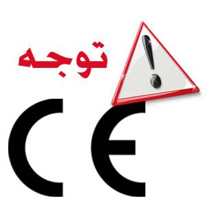 هشدار در مورد CE نامعتبر