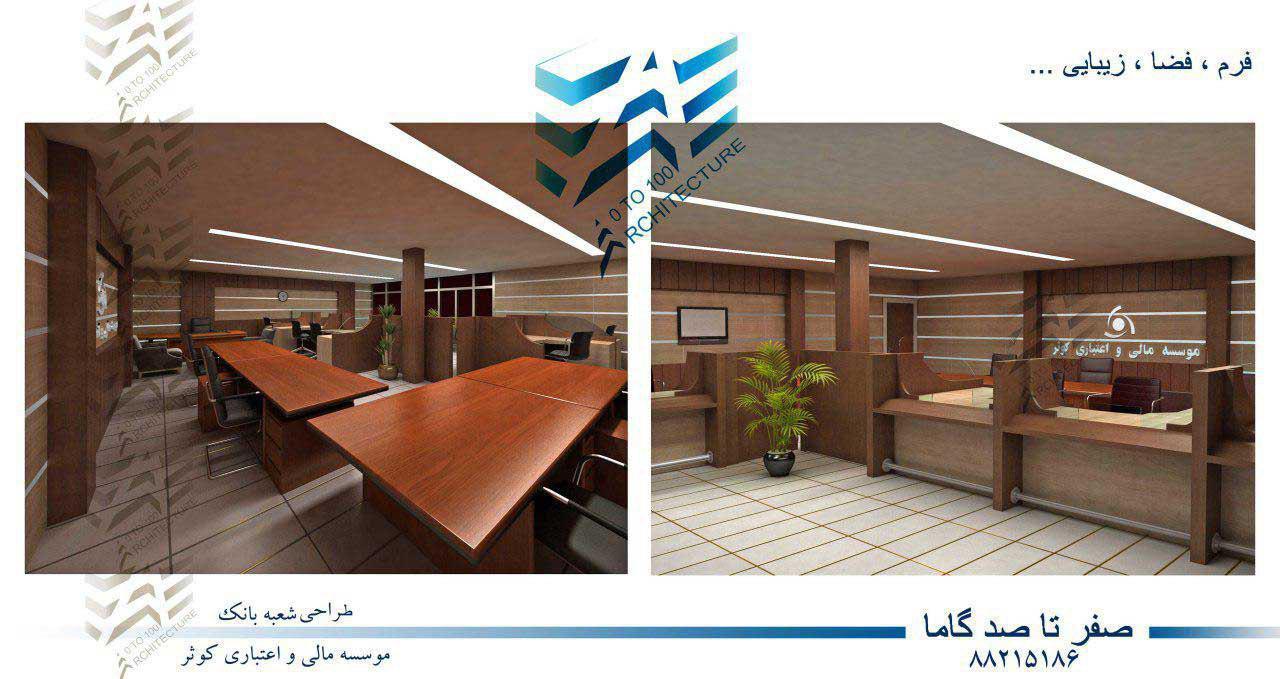 طراحی وتجهیز و راه اندازی شعبه های بانک