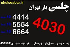 فروش کارتن اسباب کشی تهران بسته بندی اتوبار و باربری چلسی بار تهران 66644030