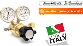 فروش مانومتر (رگولاتور) ایتالیایی با قیمت عالی