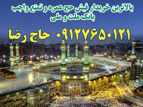 خریدار فیش حج عمره و تمتع 09127650121حاج رضا رحمتی