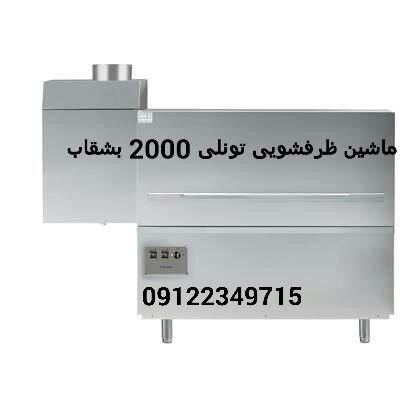 ماشین ظرفشویی زانوسی و الکترولوکس