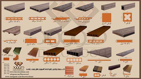 چوب پلاستِ دکو وود (DECOWOOD)