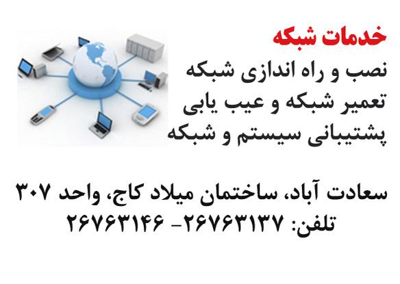خدمات کامپیوتر و شبکه| تلفن26763146  |  جردن، آفریقا، ونک ، ظفر ، وحید دستگردی