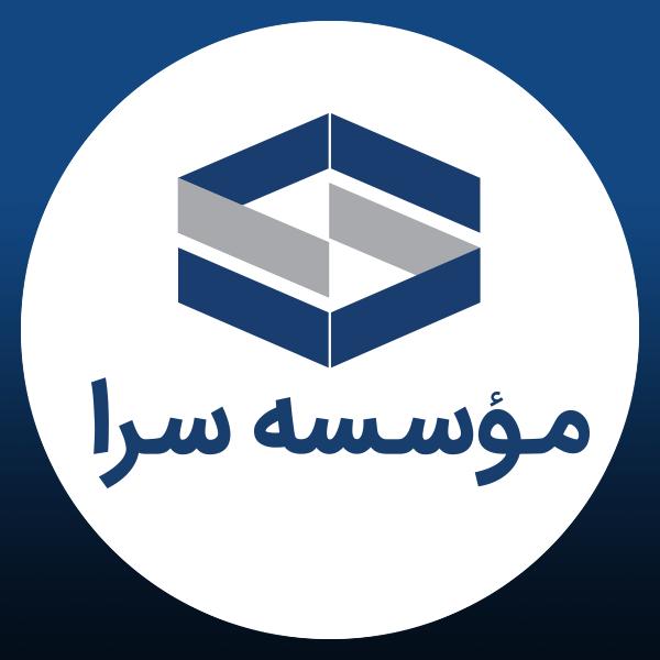 موسسه سرا متخصص آموزش های حرفه ای ذر زمینه صنعت ساختمان