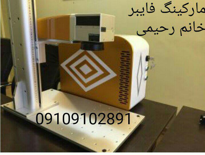 دستگاه لیزر حکاکی و مارکینگ فایبر