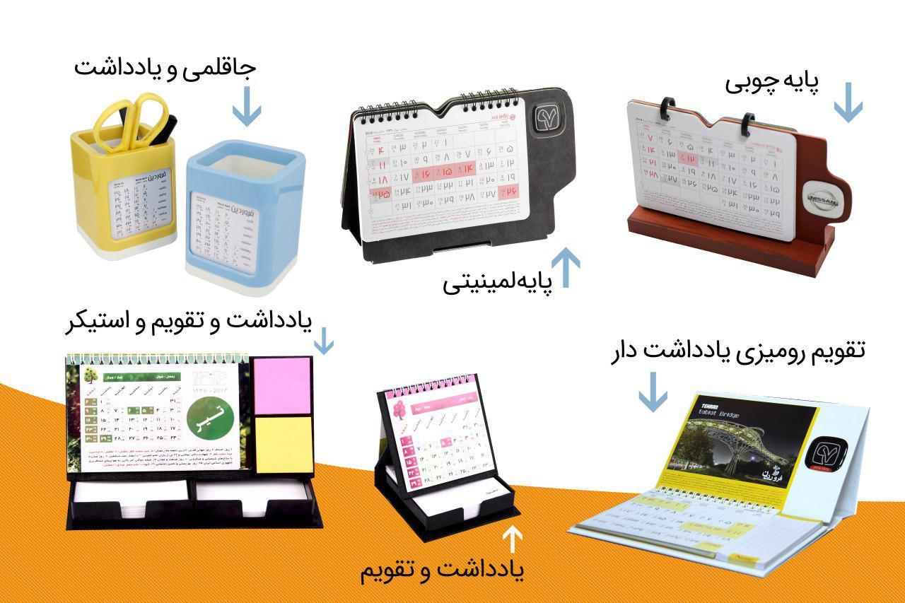 متنوع ترین هدایای تبلیغاتی در مشهد