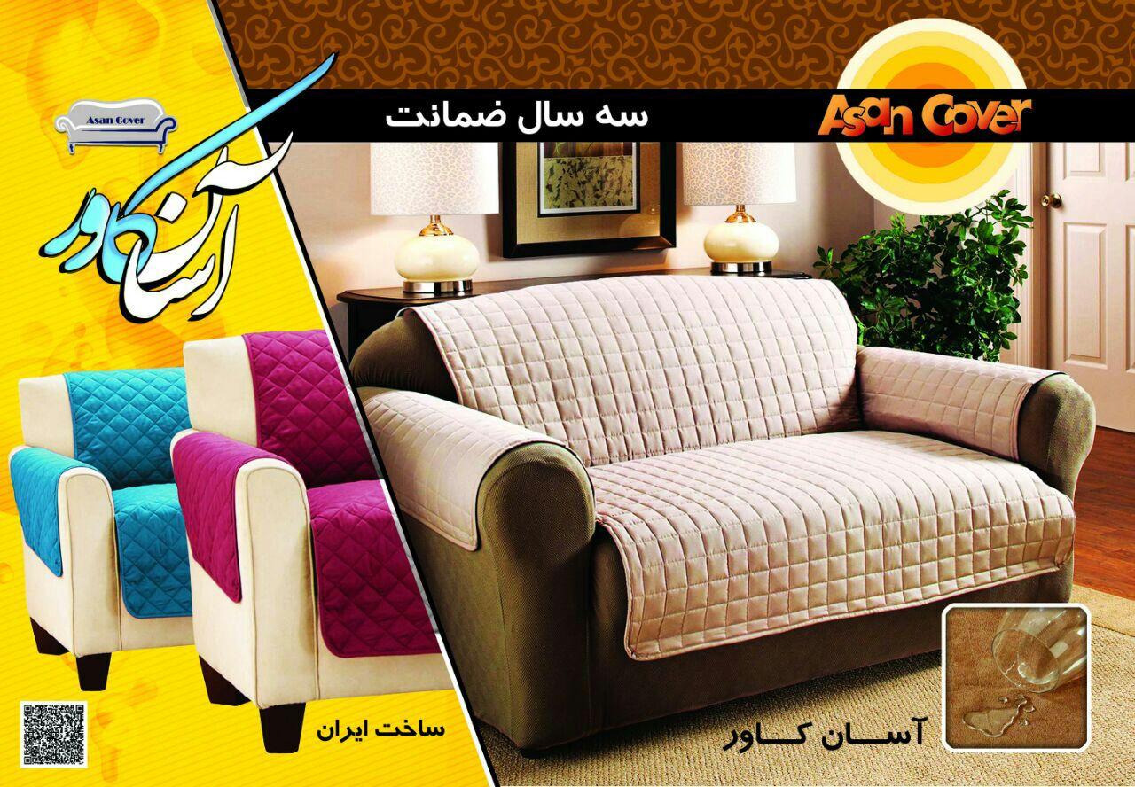 با کاور مبل آسان با خیال راحت میزبان مهمانان منزلتان باشید.......