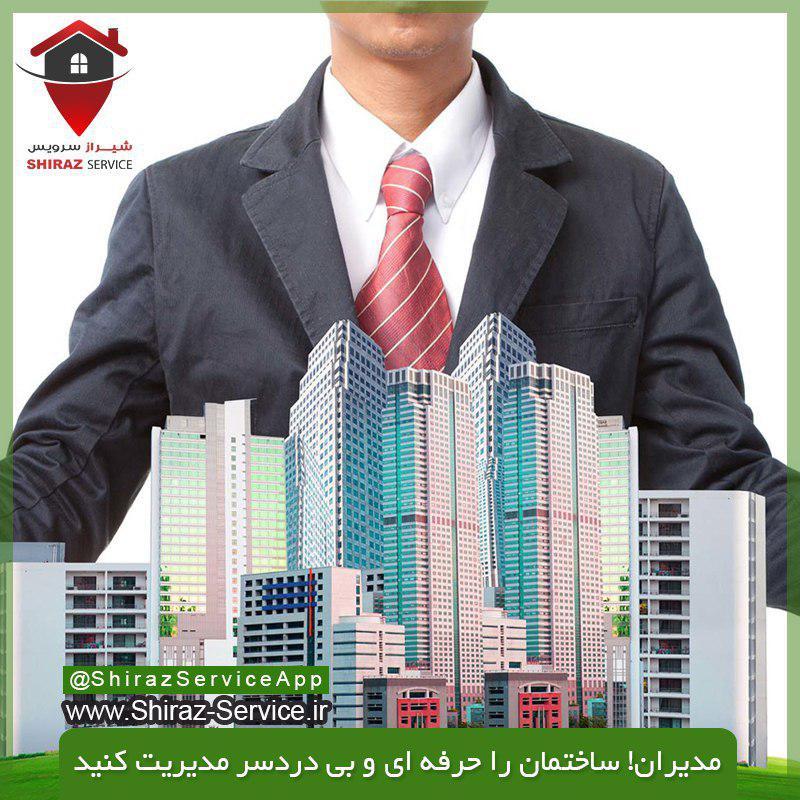 شیراز سرویس، اپلیکیشن تخصصی درخواست خدمات و تأسیسات منزل و محل کار