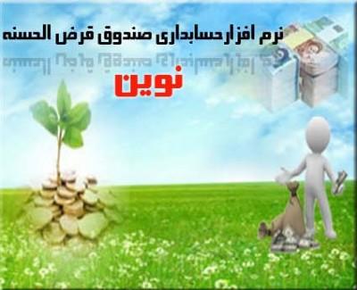 نرم افزار صندوق قرض الحسنه نوين(بانكداري الكترونيك)