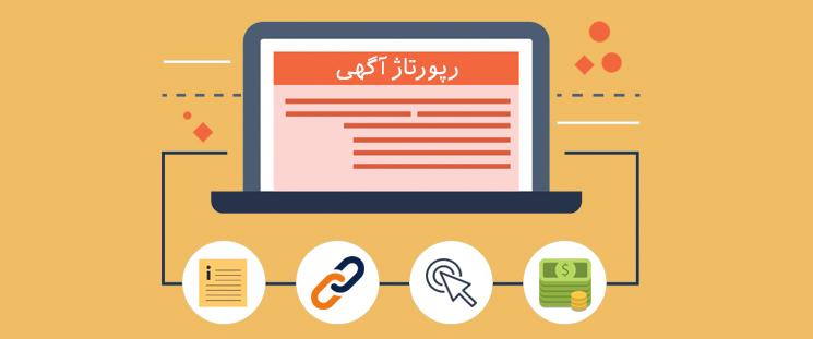 رپورتاژ آگهی به همراه بک لینک سایت