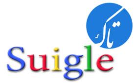 پیامک رایگان سویگل تاک