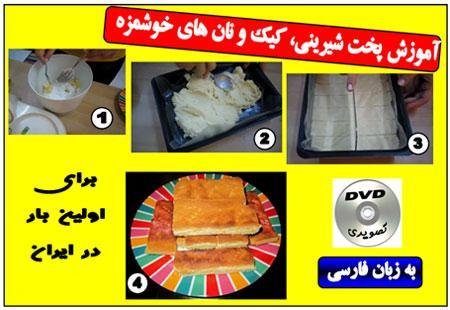 آموزش شيريني پزي كيك پزي وپخت نان شيريني به زبان فارسي( فروشگاه کارَن شاپ )