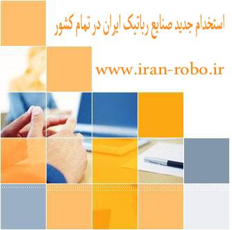 استخدامی جدید صنایع رباتیک ایران در سراسر کشور