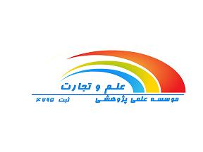 پذیرش و چاپ مقاله ISC و ISI در ژورنال های مورد تایید وزارت علوم
