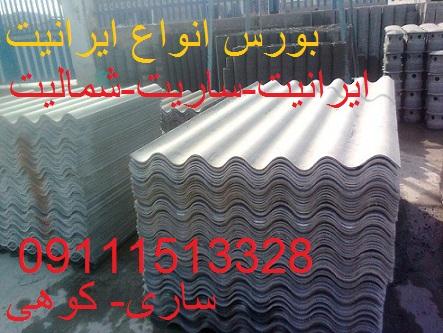 ورق پوشش ایرانیت جهت پوشش سوله ها و ساختمان و شیروانی