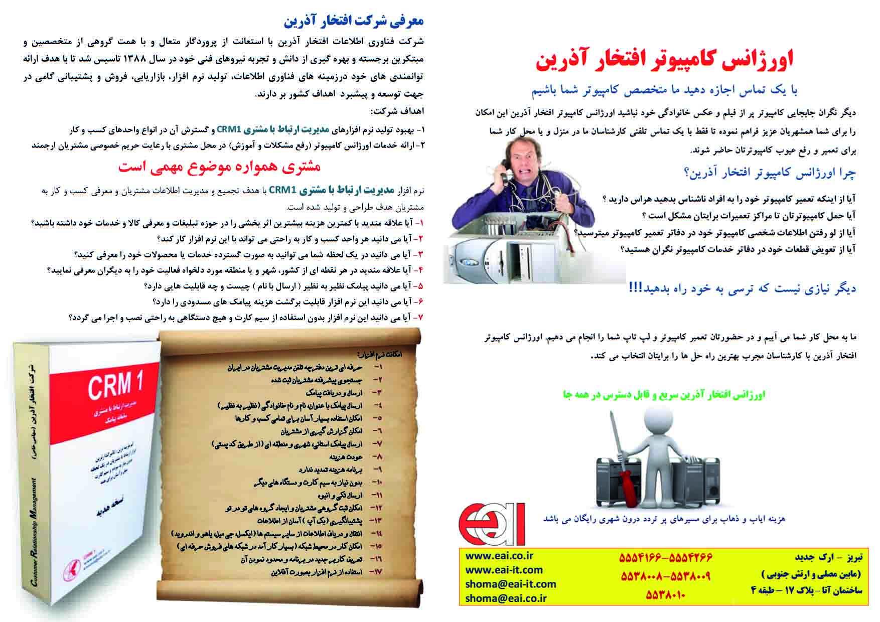 اورژآنس کامپیوتر افتخار آذرین