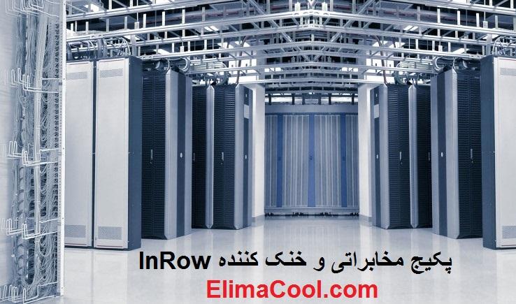 پکیج سرمایش گازی دیتا سنتر، خنک کننده اتاق سرور و دیتاسنتر، چیلر تراکمی دائم کار