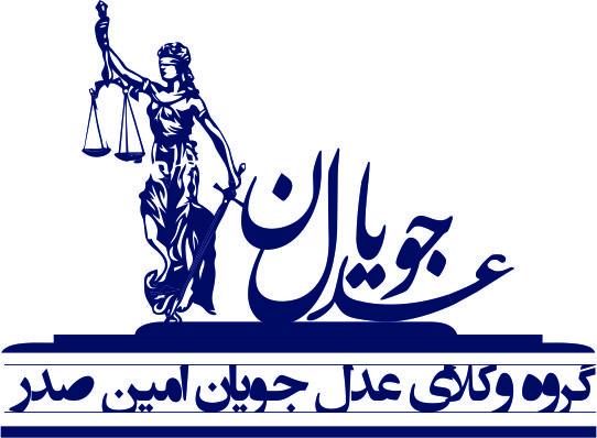 گروه وکلای عدل جویان امین صدر
