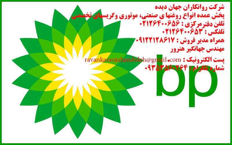 BP Bezora 7 نوع کالا: سیال فلزکاری , روغن برش
