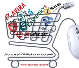 فروش لایسنس اورجینال آنتی ویروس در سایت آنتی ویروس ایران
