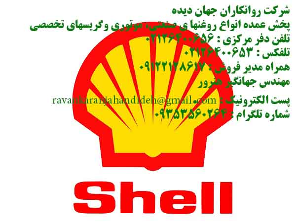 روغن های دنده شل:(Shell Gear oils)/09122128617