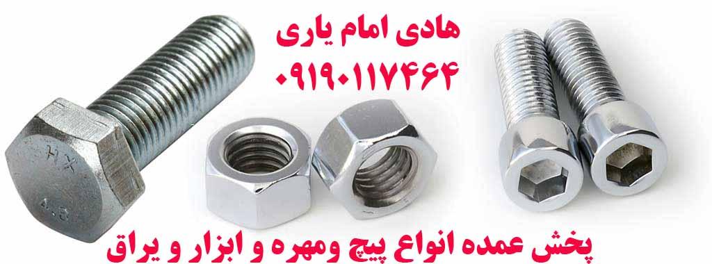 مهره آهنی /09190117464/مهندس هادی امام یاری
