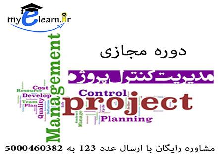 دوره مجازی مدیریت کنترل پروژه