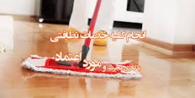 شرکت نظافتی شبنم نمای شرق
