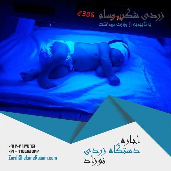 دستگاه زردی نوزاد درمان کننده خانگی زردی