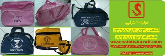 کیف همراه بیمار,کیف بیمارستانی,تولید کیف,کیف,کیف