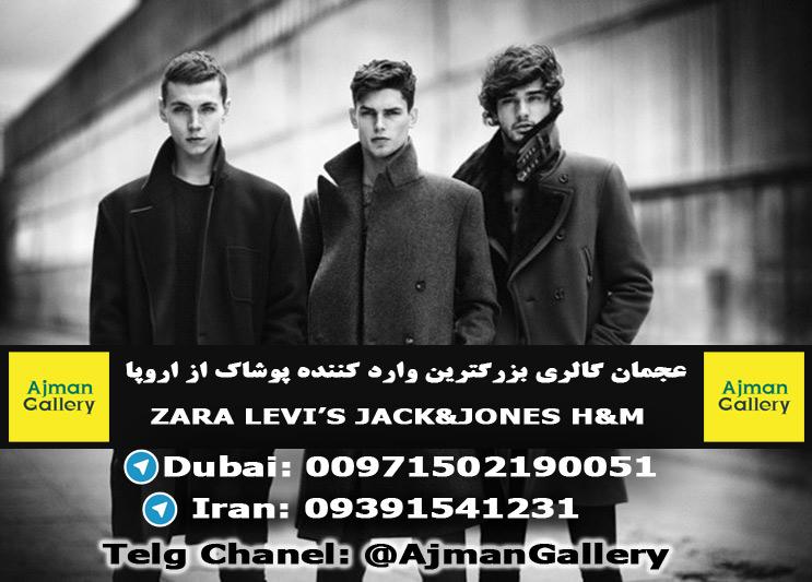 عجمان گالری بزرگترین وارد کننده پوشاک اورجینال در دبی