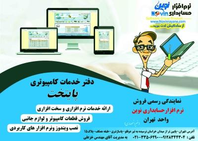 نمایندگی نرم افزار حسابداری نوین - کردستان