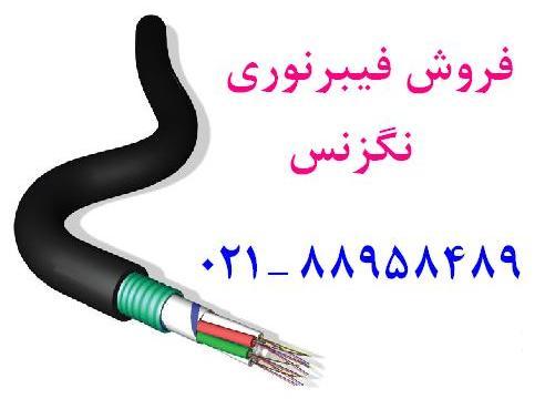 نماینده نگزنس فیبر نوری نگزنس  تهران 88951117