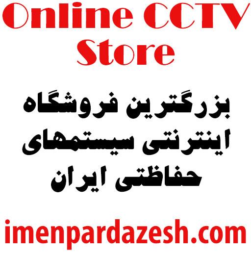 مرکز پخش دوربین مدار بسته در ایران