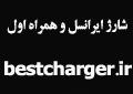 خرید اینترنتی شارژ ایرانسل همراه اول وایمکس تالیا و رایتل