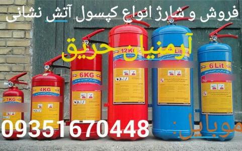 فروش و شارژ انواع کپسول آتش نش
