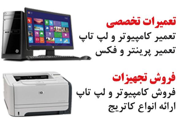 تعمیرات کامپیوتر، لپ تاپ، شبکه و پرینتر سعادت آباد و شهرک غرب