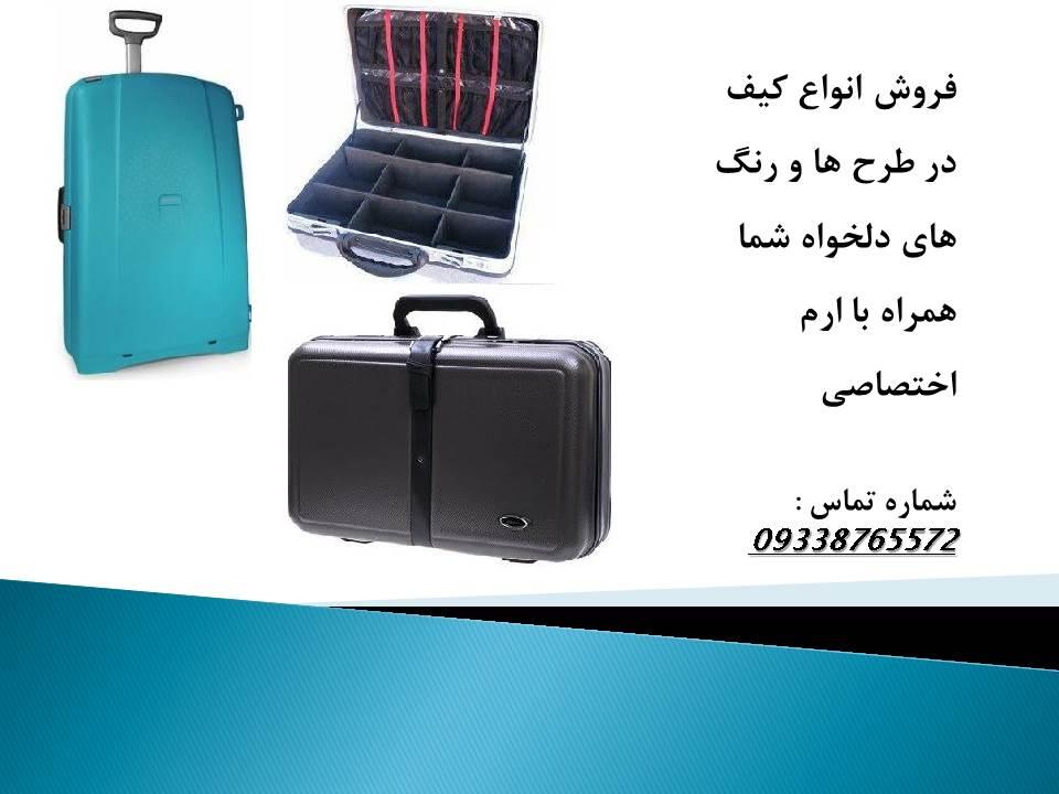 فروش انواع کیف
