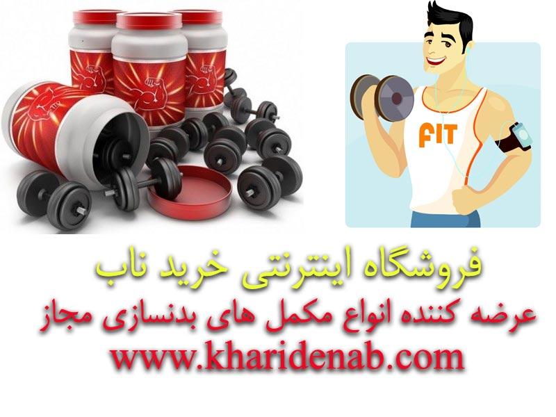 فروش اینترنتی مکمل های بدنسازی با مجوز وزارت بهداشت