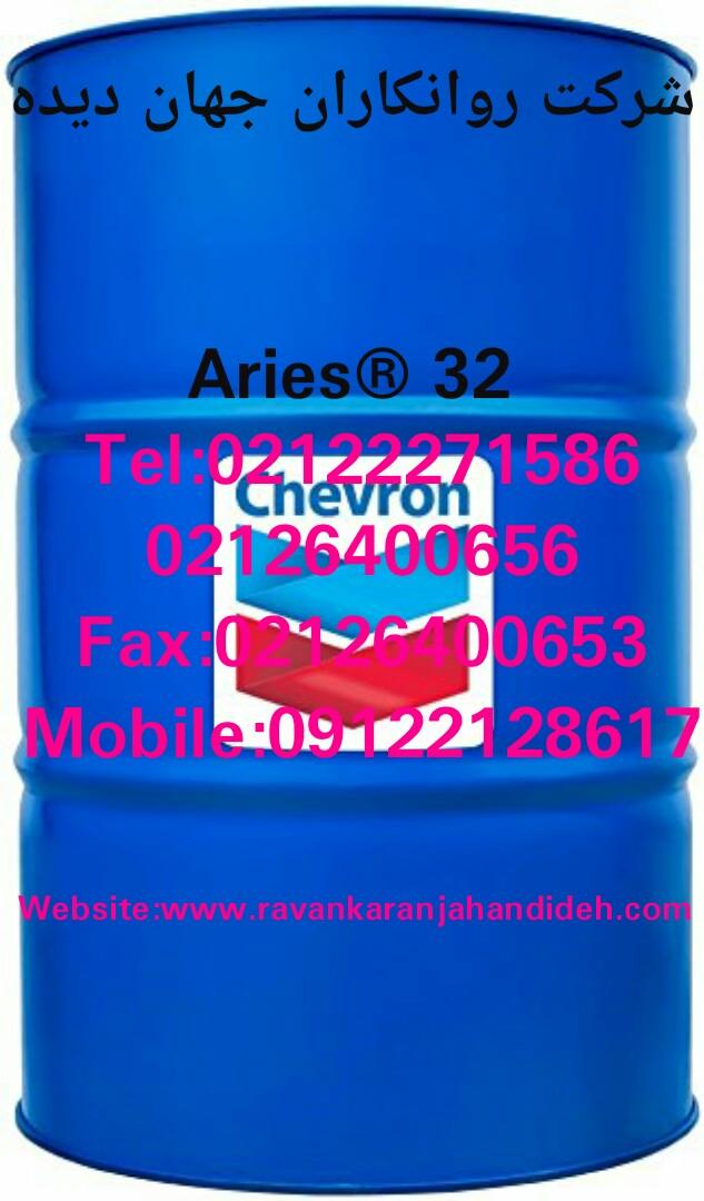روغن شورون آریس 32/روغن Chevron Aries 32
