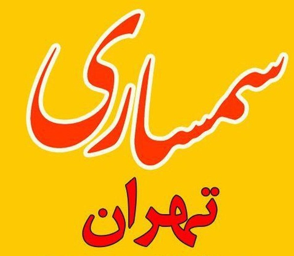 سمساری جنوب تهران