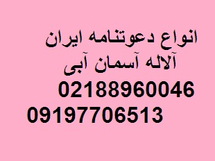 تمدید ویزا ی ایران