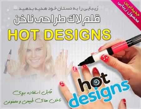 قلم طراحی ناخن هات دیزاین Hot Design اصل( فروشگاه جهان خرید)