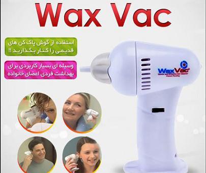 گوش پاک کن برقی واکس وک wax vac اصل ( فروشگاه جهان خرید)
