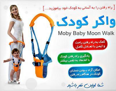 واکر کودک موبی بیبی اصل moby baby moon walk ( فروشگاه جهان خرید)