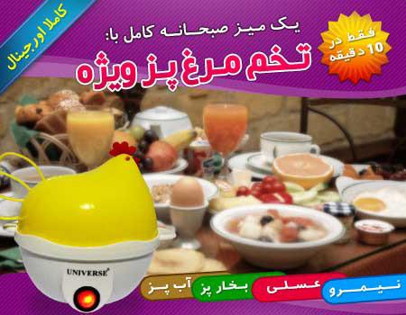 تخم مرغ پز برقی چند کاره egg cooker (فروشگاه جهان خرید)