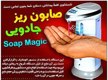جامایع دستشویی چشمی صابون ریز اتوماتیک Soap Magic  ( فروشگاه جهان خرید)