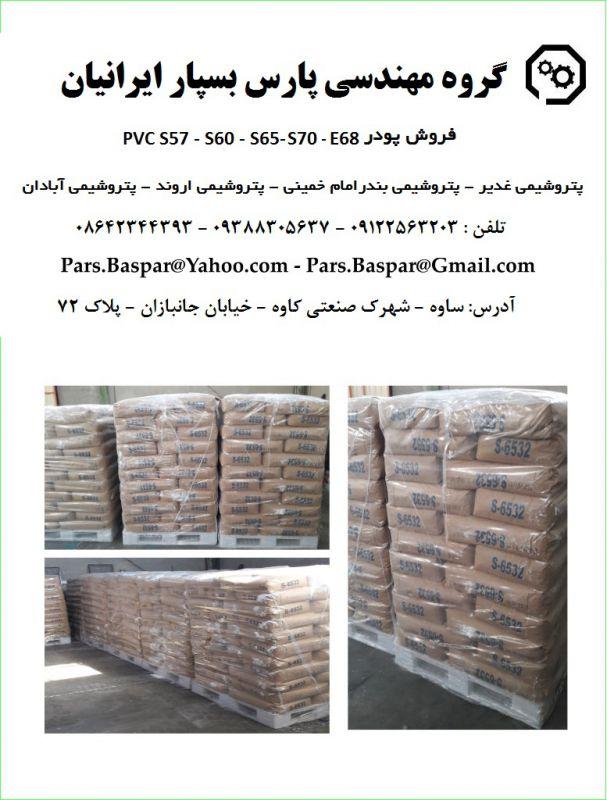 فروش ویژه پودر PVC  گرید  اس 65 , اس 70 و اس 57  از پتروشیمی بندر امام خمینی , پتروشیمی غدیر , پتروشیمی اروند , پتروشیمی آبادان جهت صادرات و مصرف داخل