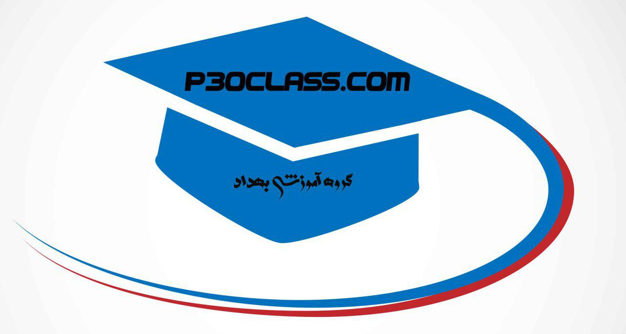 تدریس خصوصی فیزیک درسایت پی سی کلاس